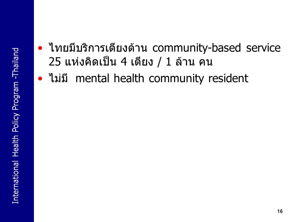 ไทยมีบริการเตียงด้าน community-based service 25 แห่งคิดเป็น 4 เตียง / 1 ล้าน คน