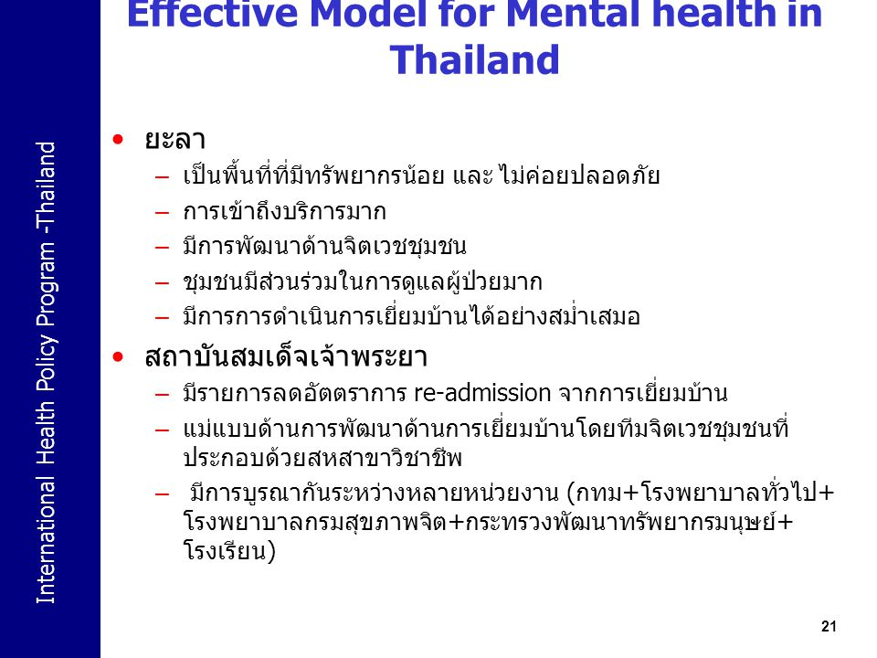 Effective Model for Mental health in Thailand