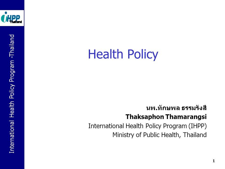 Health Policy นพ.ทักษพล ธรรมรังสี Thaksaphon Thamarangsi