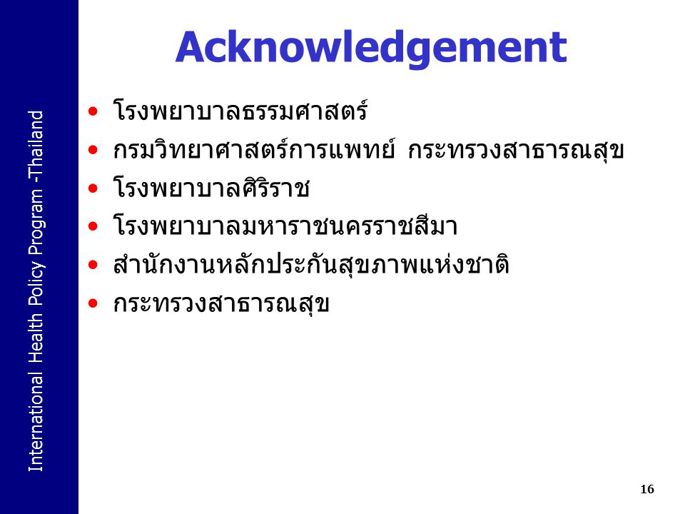 Acknowledgement โรงพยาบาลธรรมศาสตร์