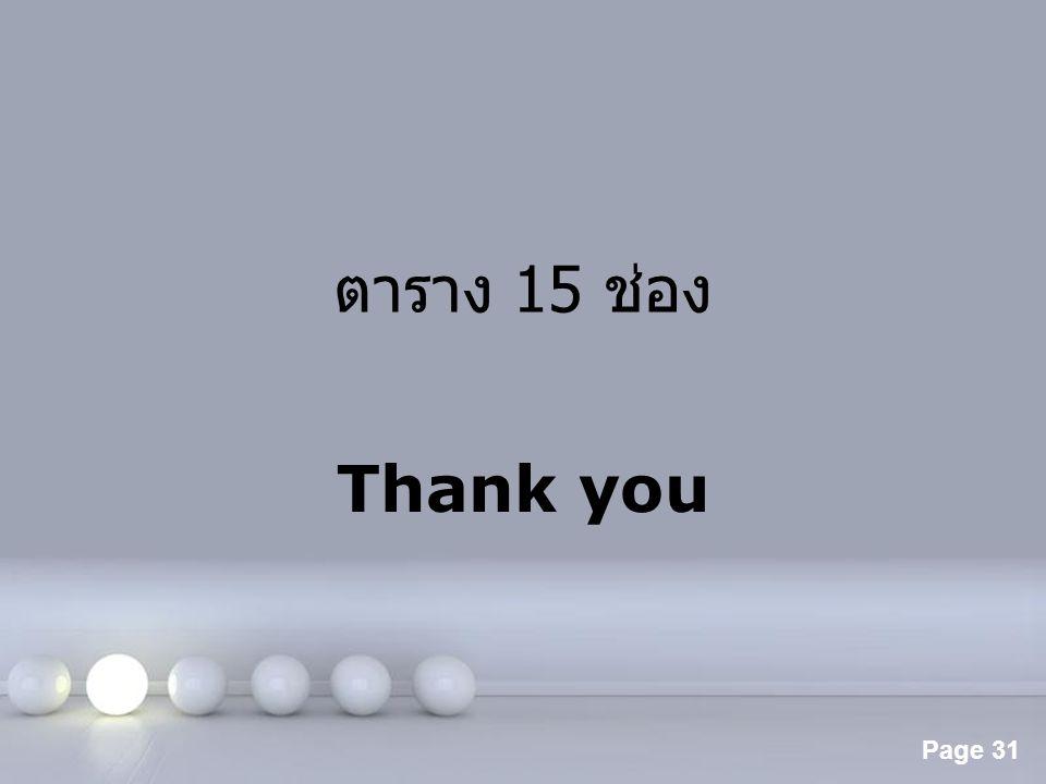 ตาราง 15 ช่อง Thank you