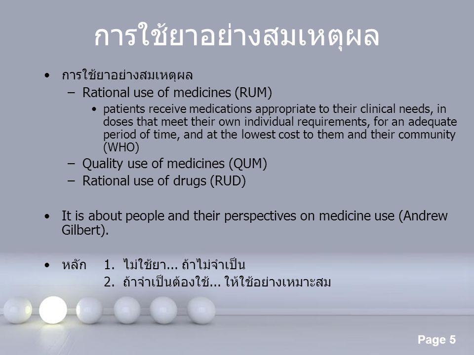 การใช้ยาอย่างสมเหตุผล