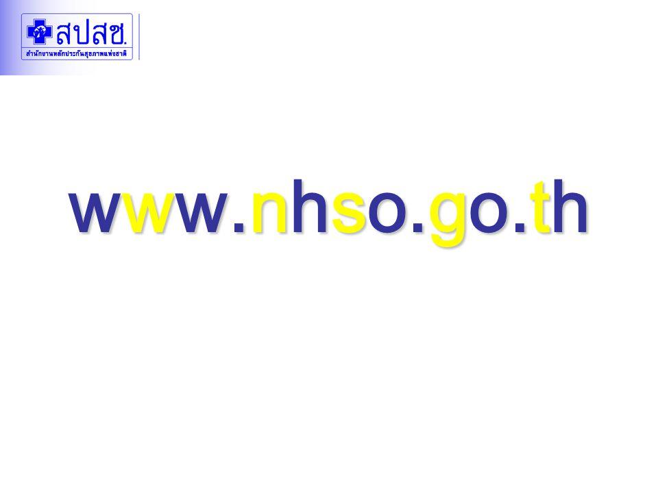 www.nhso.go.th