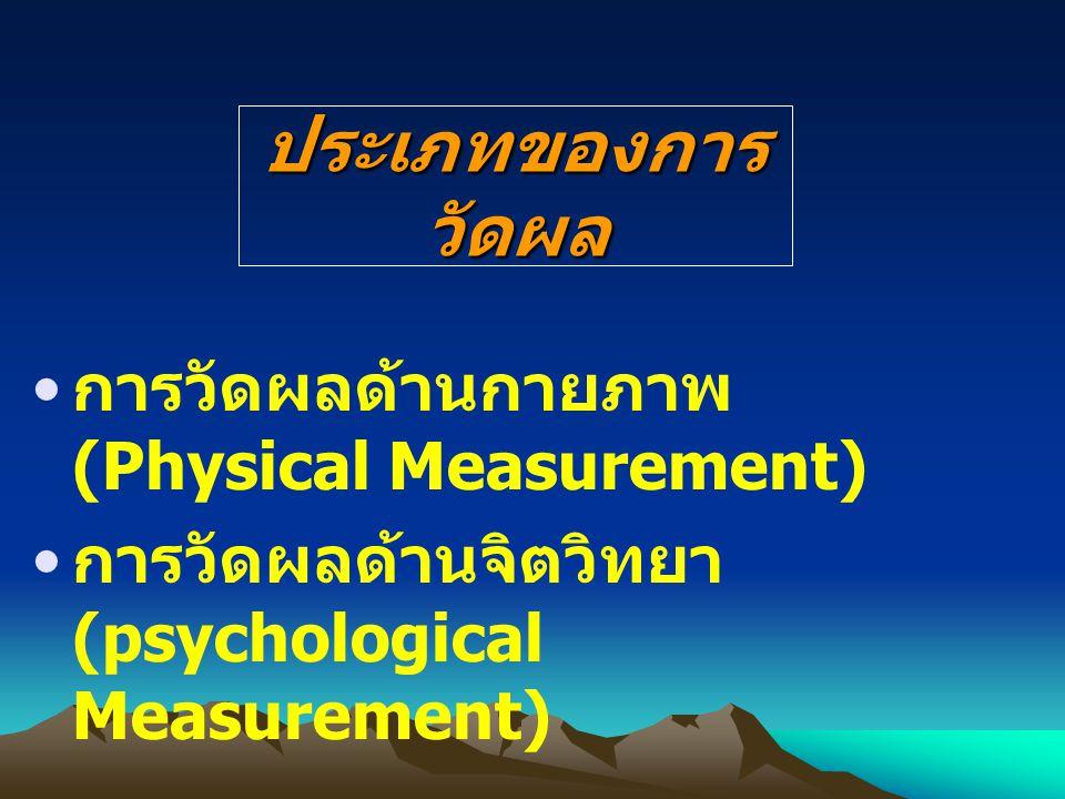 ประเภทของการวัดผล การวัดผลด้านกายภาพ (Physical Measurement)