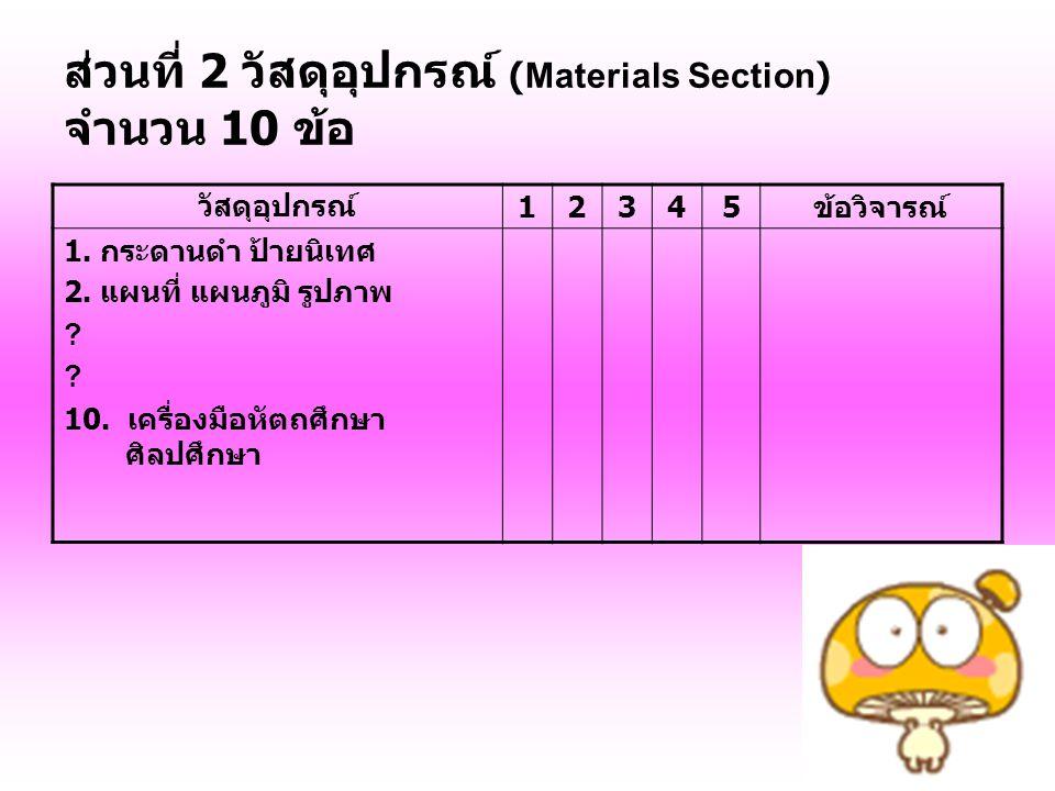 ส่วนที่ 2 วัสดุอุปกรณ์ (Materials Section) จำนวน 10 ข้อ