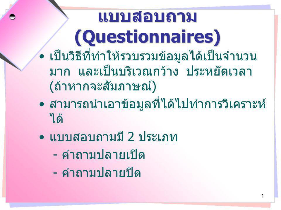แบบสอบถาม (Questionnaires)