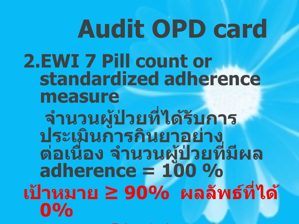 Audit OPD card EWI 7 Pill count or standardized adherence measure
