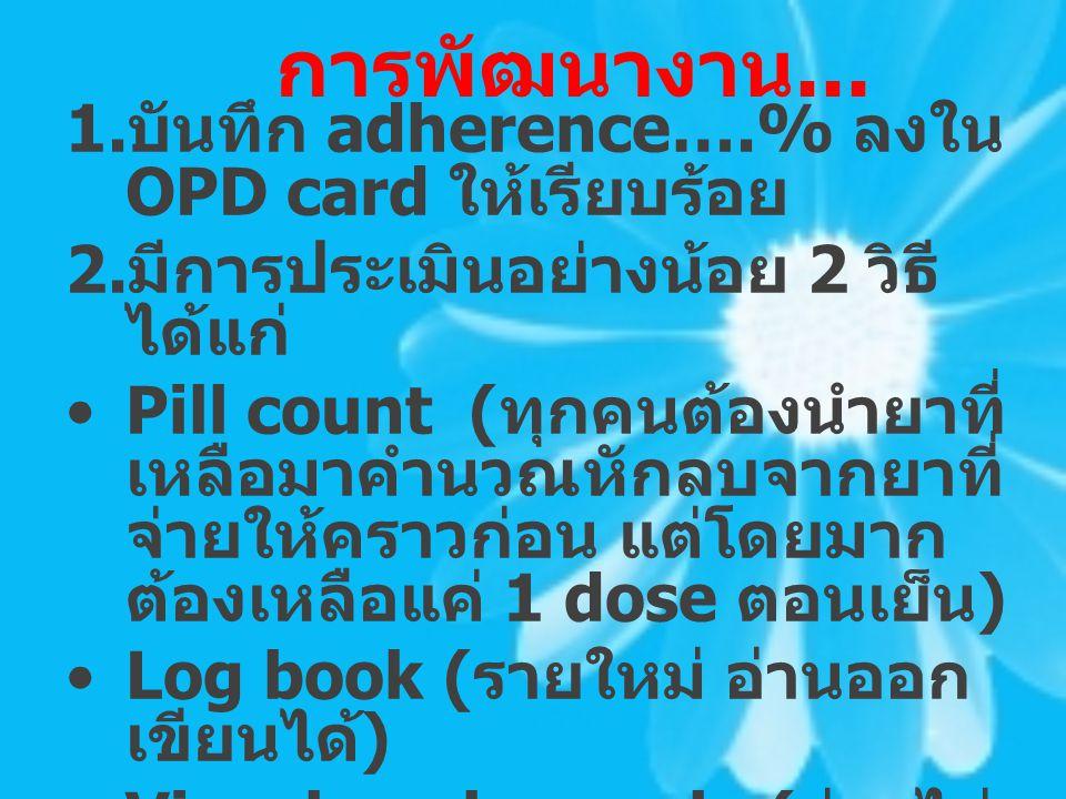 การพัฒนางาน... บันทึก adherence….% ลงใน OPD card ให้เรียบร้อย