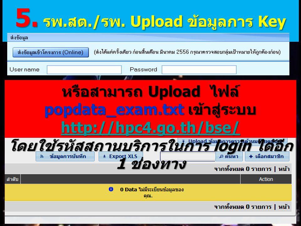5. รพ.สต./รพ. Upload ข้อมูลการ Key ใน Hosxp ได้ทันที
