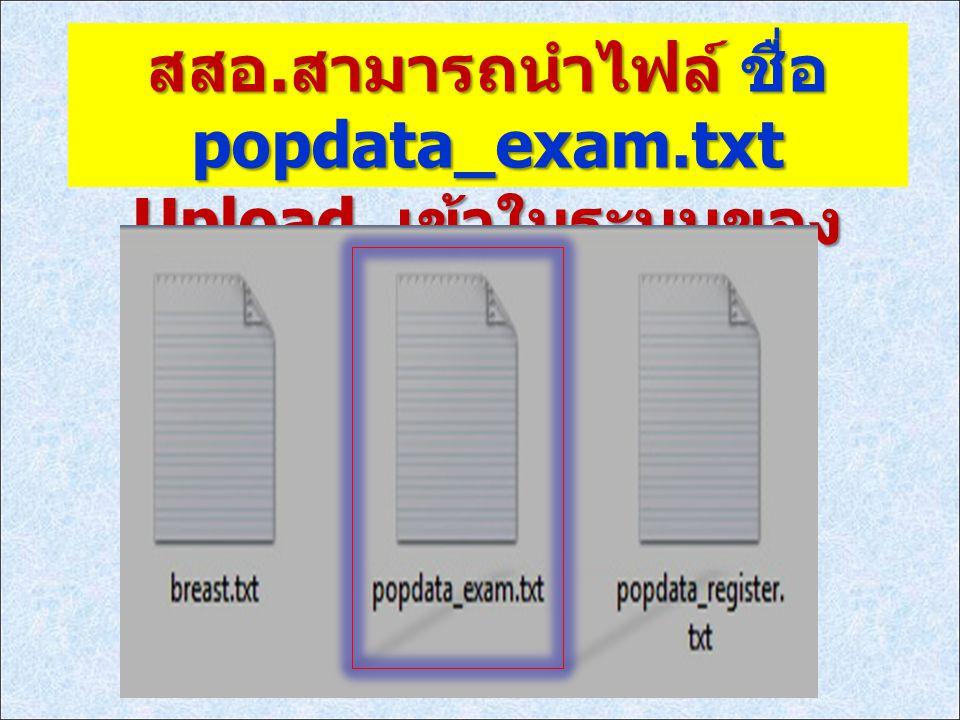 สสอ. สามารถนำไฟล์ ชื่อ popdata_exam