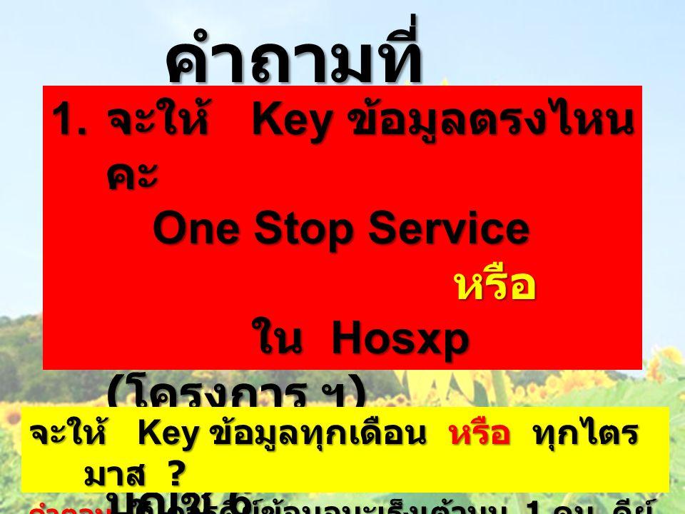 คำถามที่คุ้นเคย จะให้ Key ข้อมูลตรงไหน คะ One Stop Service หรือ