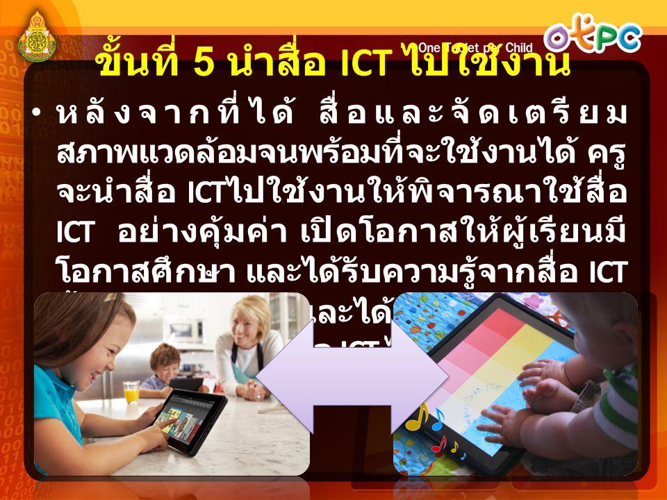 ขั้นที่ 5 นำสื่อ ICT ไปใช้งาน