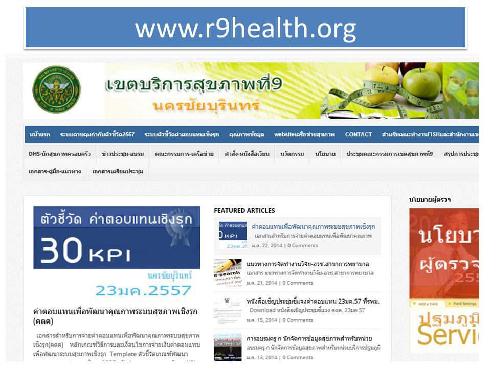 www.r9health.org