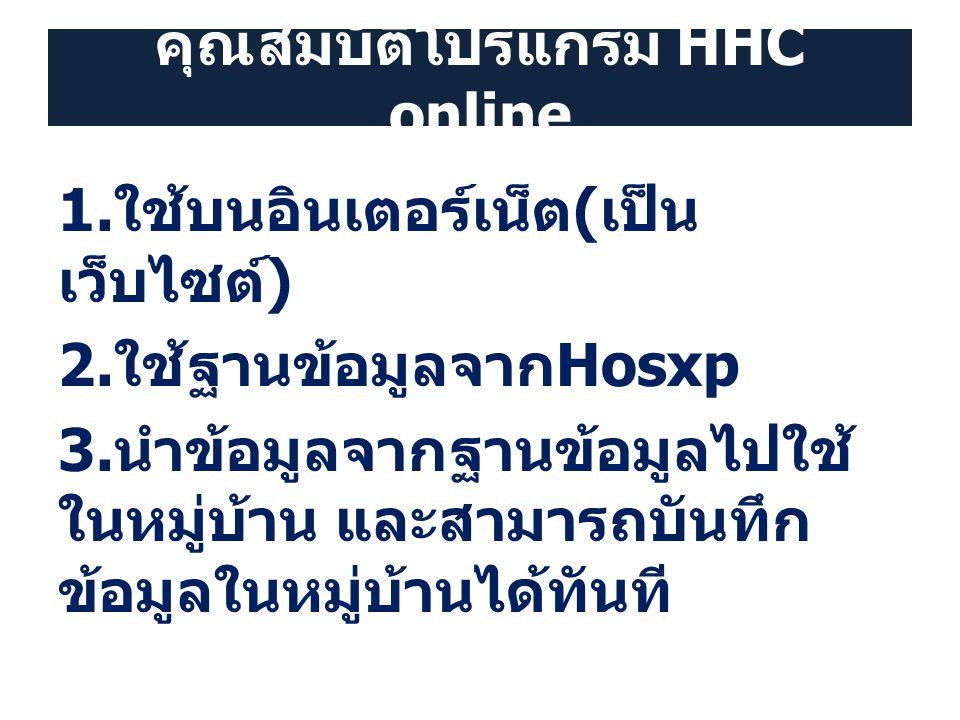 คุณสมบัติโปรแกรม HHC online