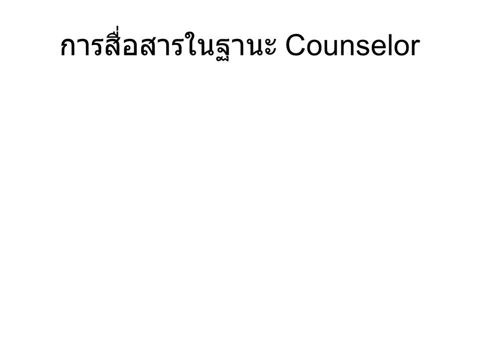 การสื่อสารในฐานะ Counselor