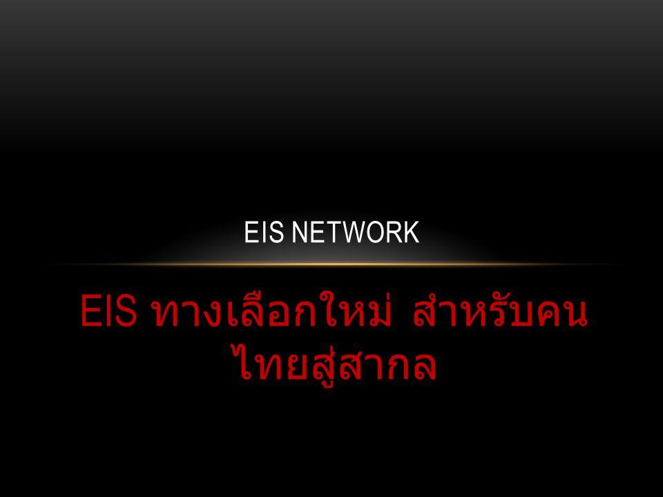 EIS ทางเลือกใหม่ สำหรับคนไทยสู่สากล