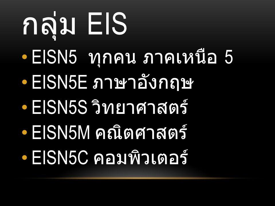 กลุ่ม EIS EISN5 ทุกคน ภาคเหนือ 5 EISN5E ภาษาอังกฤษ EISN5S วิทยาศาสตร์