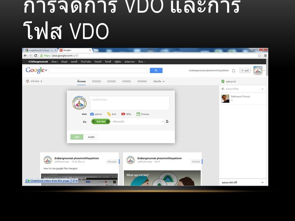 การจัดการ VDO และการโฟส VDO