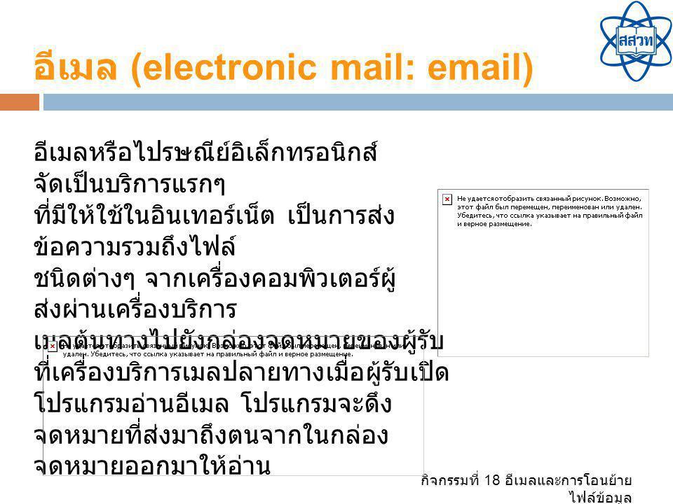 อีเมล (electronic mail: email)
