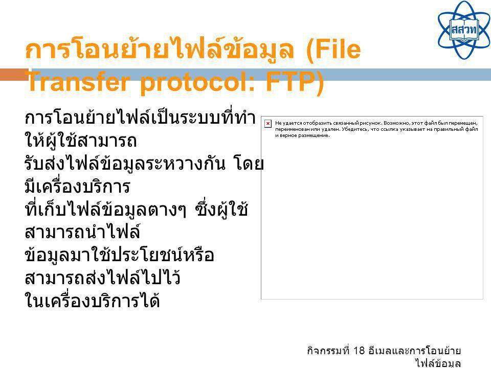 การโอนย้ายไฟล์ข้อมูล (File Transfer protocol: FTP)