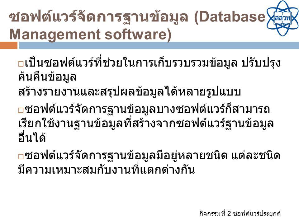 ซอฟต์แวร์จัดการฐานข้อมูล (Database Management software)