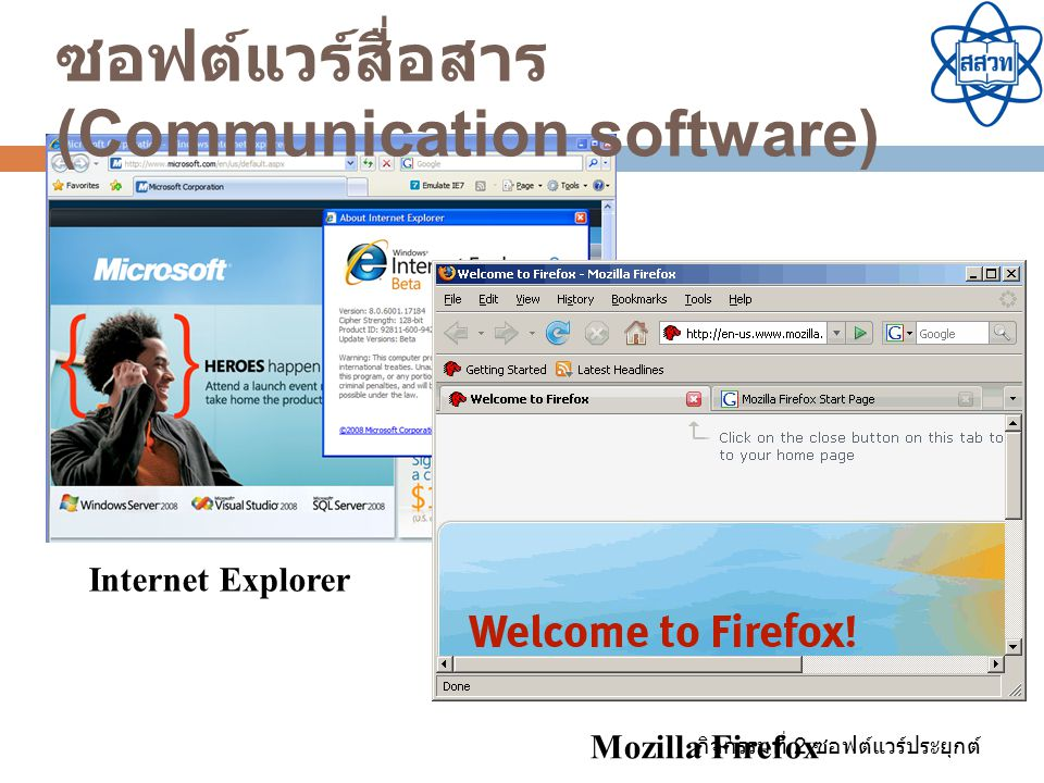 ซอฟต์แวร์สื่อสาร (Communication software)