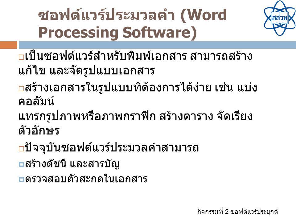 ซอฟต์แวร์ประมวลคำ (Word Processing Software)