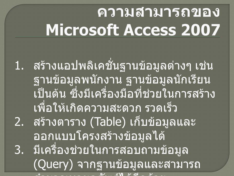 ความสามารถของ Microsoft Access 2007