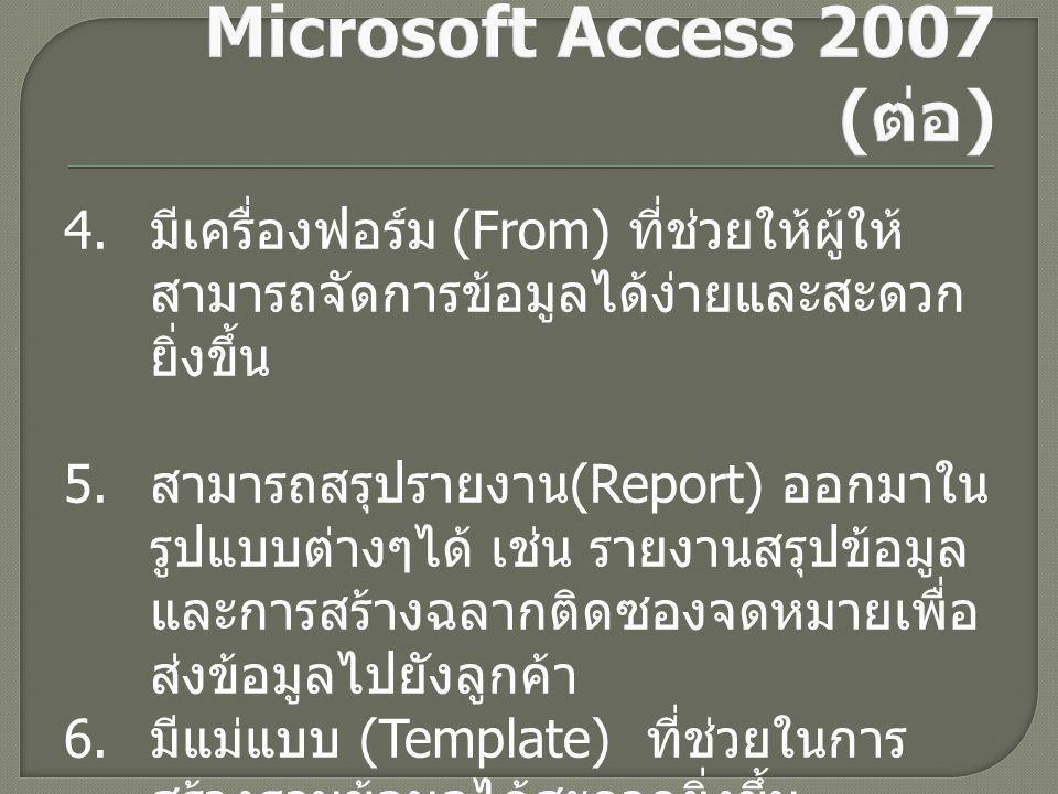 ความสามารถของ Microsoft Access 2007 (ต่อ)