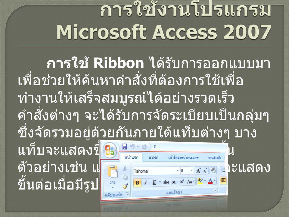 การใช้งานโปรแกรม Microsoft Access 2007