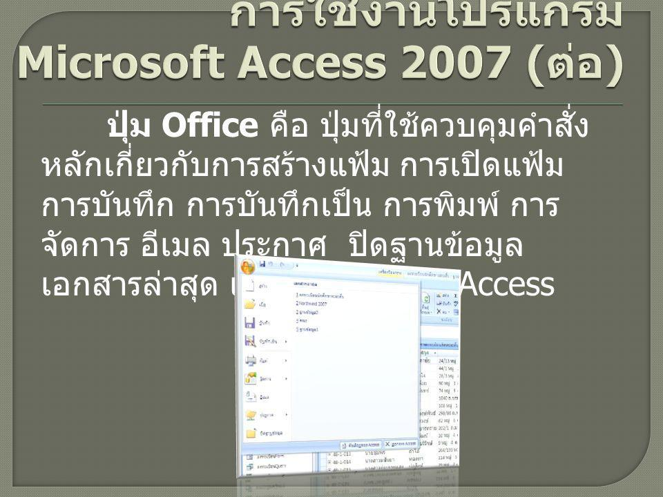 การใช้งานโปรแกรม Microsoft Access 2007 (ต่อ)