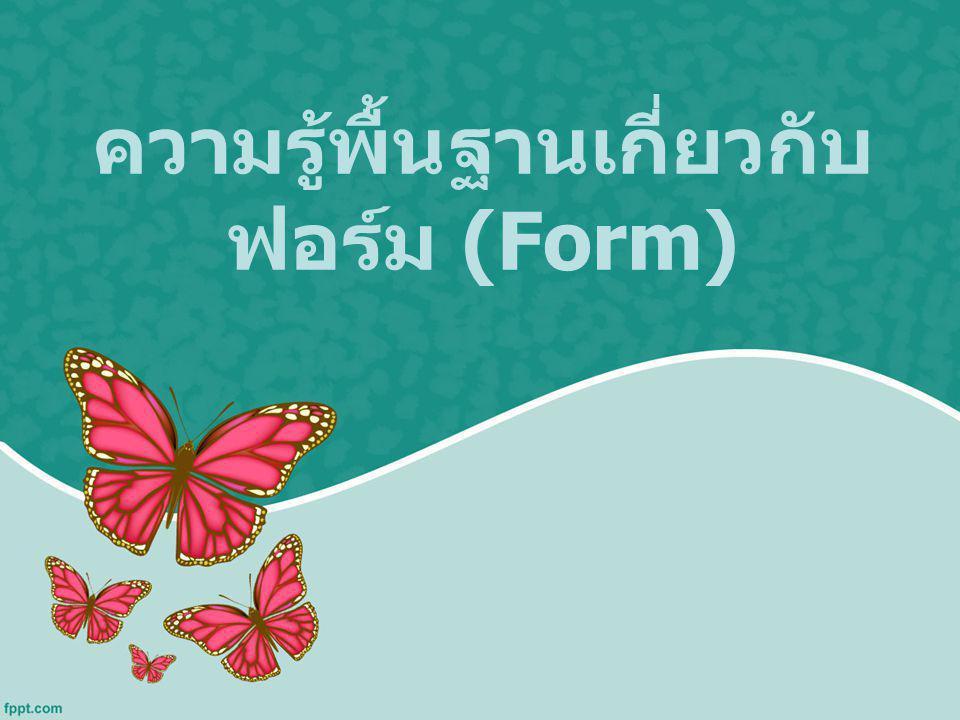 ความรู้พื้นฐานเกี่ยวกับฟอร์ม (Form)