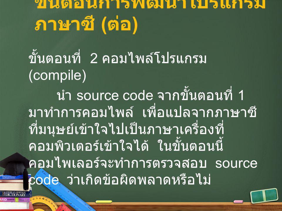 ขั้นตอนการพัฒนาโปรแกรมภาษาซี (ต่อ)