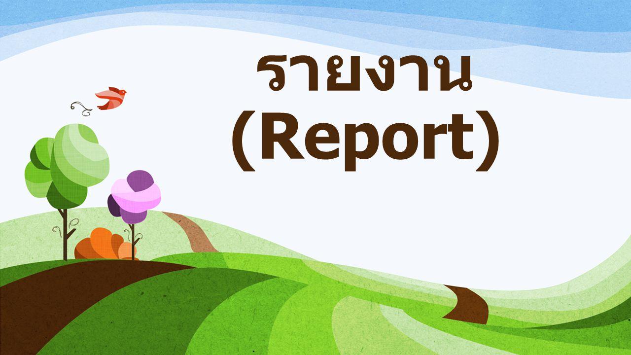 รายงาน (Report)