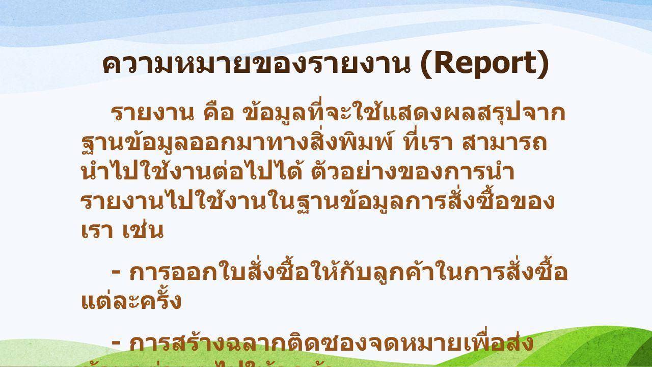 ความหมายของรายงาน (Report)