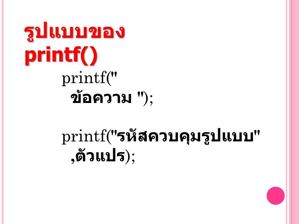 รูปแบบของ printf() printf( ข้อความ );