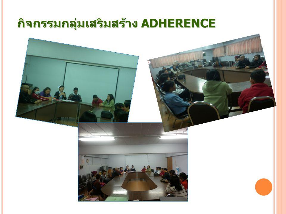 กิจกรรมกลุ่มเสริมสร้าง Adherence
