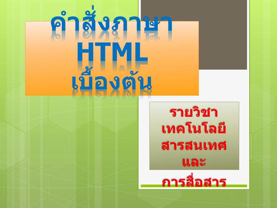 คำสั่งภาษา HTML เบื้องต้น