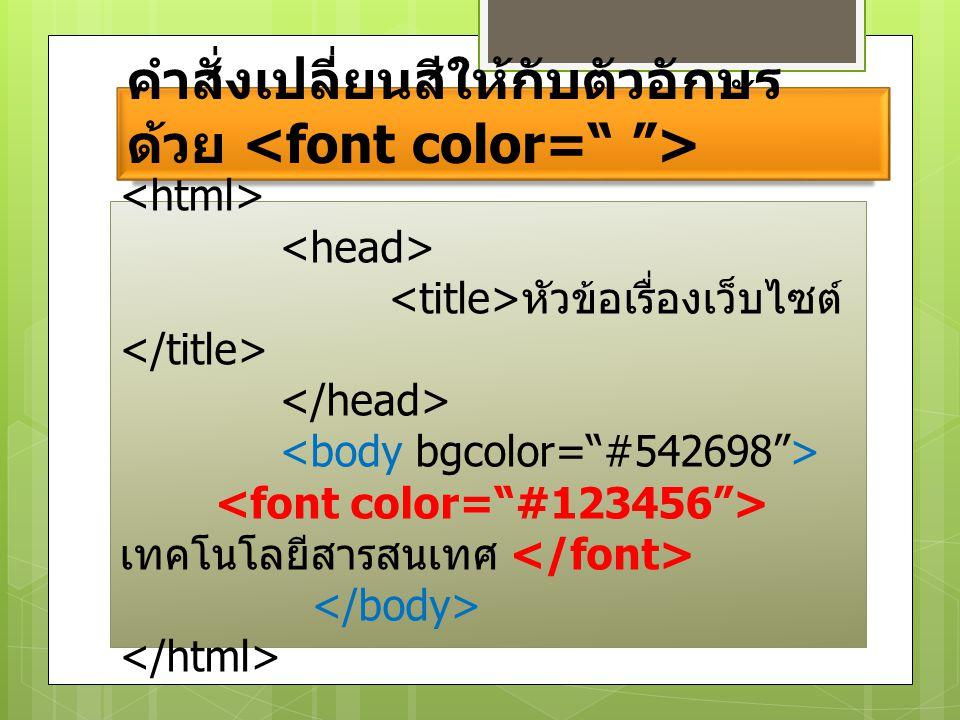 คำสั่งเปลี่ยนสีให้กับตัวอักษร ด้วย <font color= >
