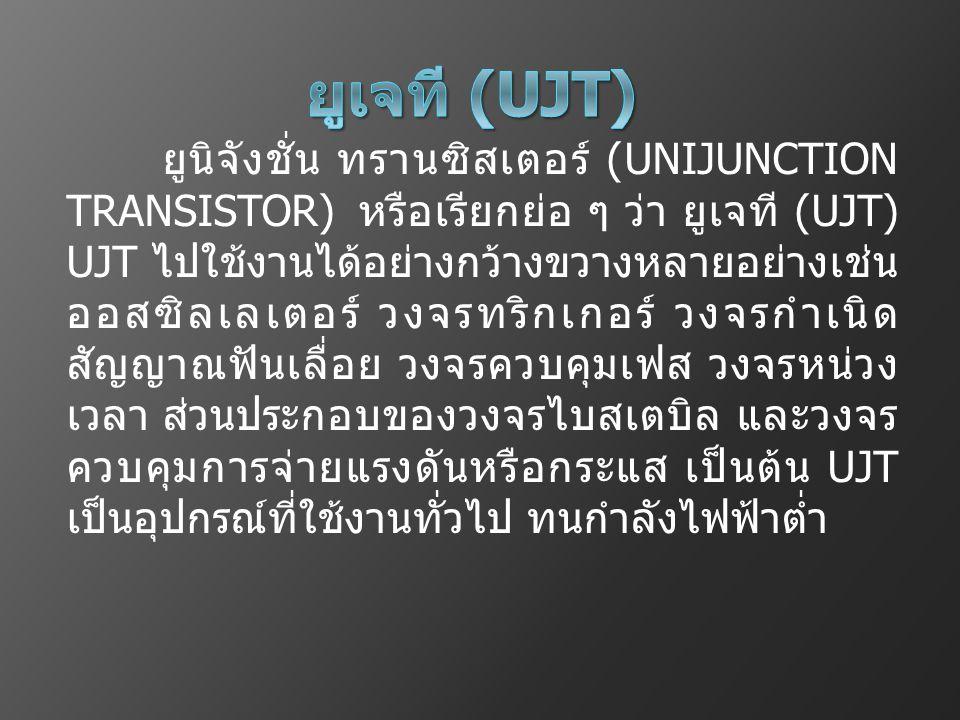 ยูเจที (UJT)