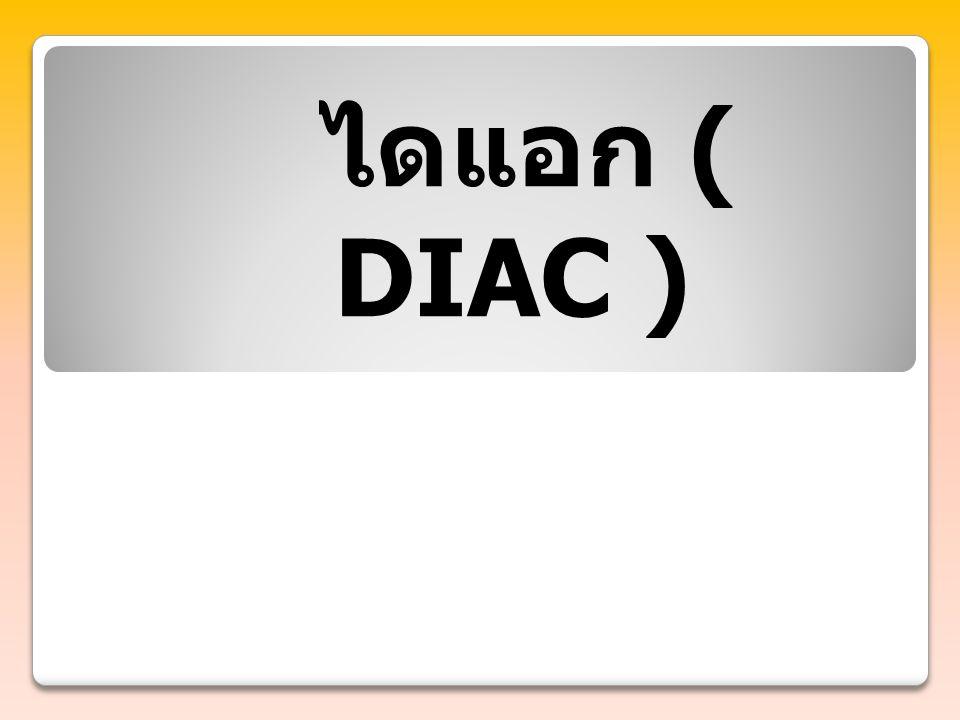 ไดแอก ( DIAC )