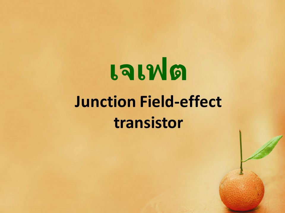 เจเฟต Junction Field-effect transistor