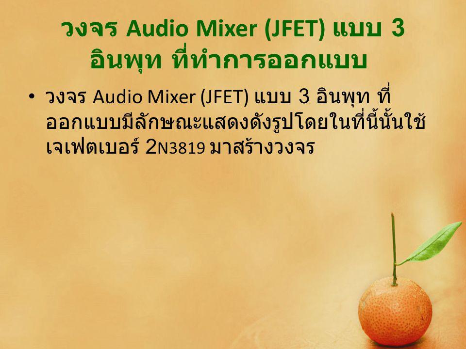 วงจร Audio Mixer (JFET) แบบ 3 อินพุท ที่ทำการออกแบบ