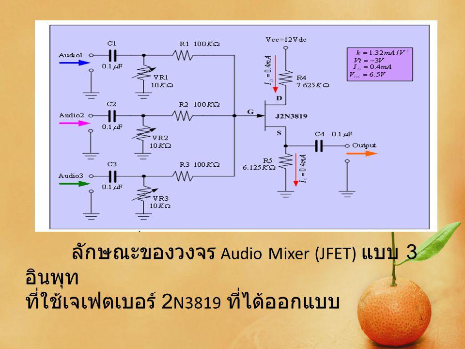 ลักษณะของวงจร Audio Mixer (JFET) แบบ 3 อินพุท ที่ใช้เจเฟตเบอร์ 2N3819 ที่ได้ออกแบบ