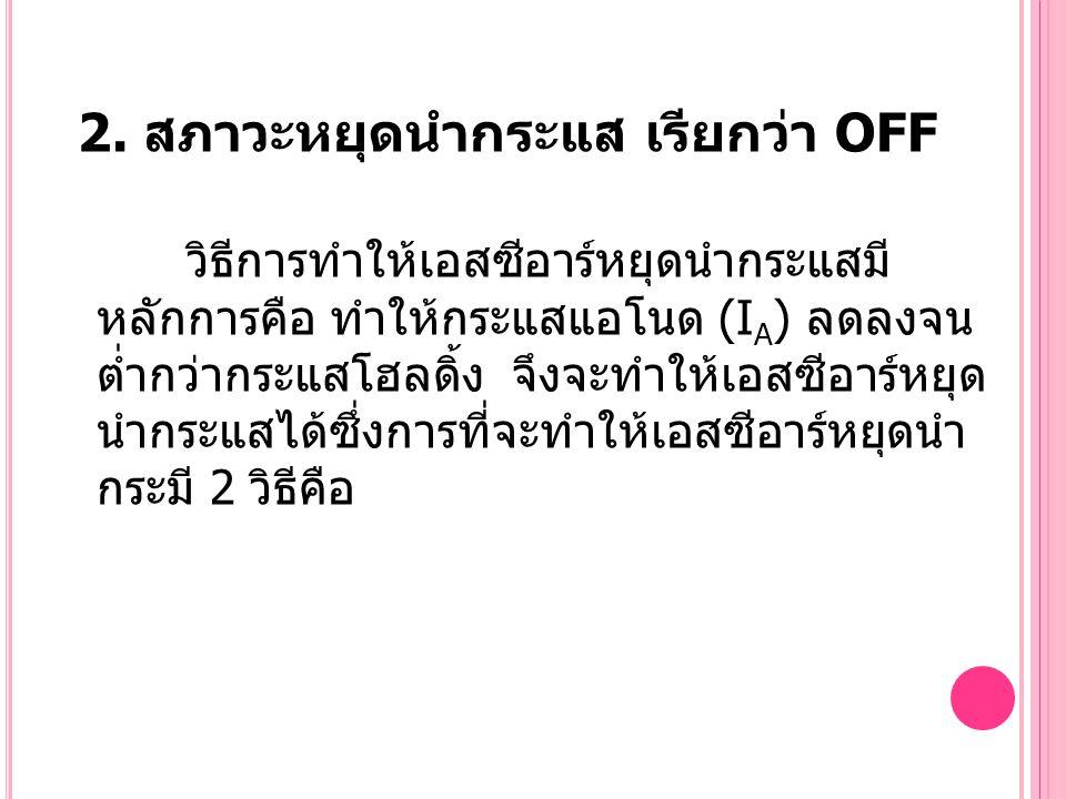 2. สภาวะหยุดนำกระแส เรียกว่า OFF