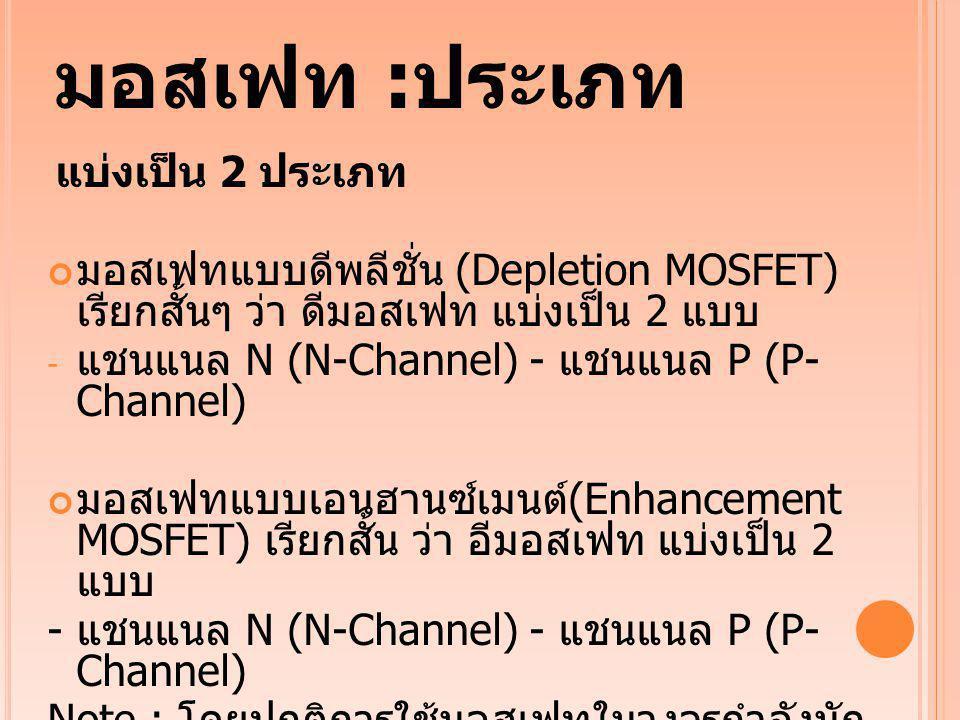 แชนแนล N (N-Channel) - แชนแนล P (P-Channel)