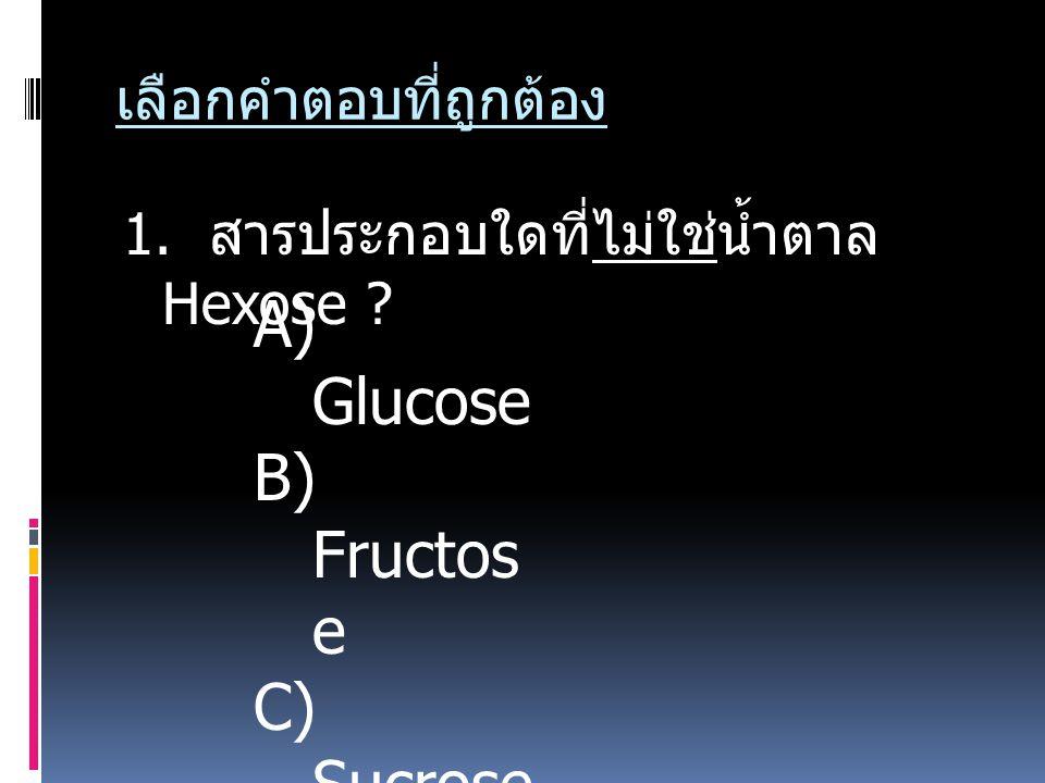 เลือกคำตอบที่ถูกต้อง