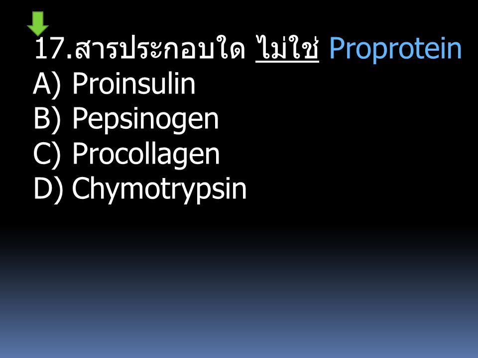 สารประกอบใด ไม่ใช่ Proprotein