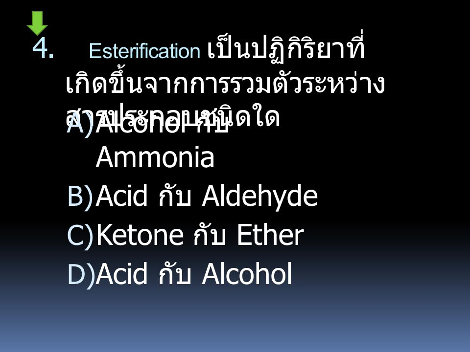 4. Esterification เป็นปฏิกิริยาที่เกิดขึ้นจากการรวมตัวระหว่างสารประกอบชนิดใด