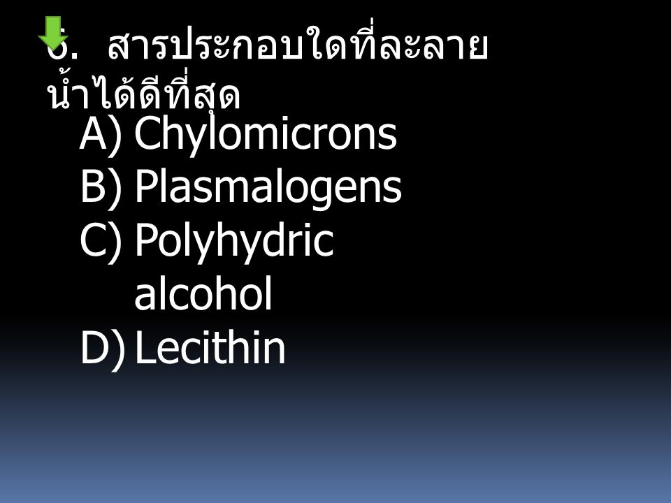 Chylomicrons Plasmalogens Polyhydric alcohol Lecithin